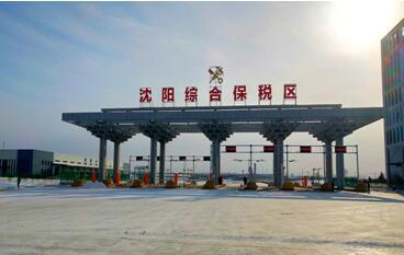 东方口岸科技有限公司沈阳综保区项目顺利通过国家验收
