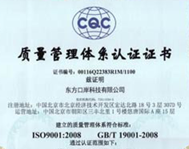 东方口岸科技有限公司顺利通过ISO20000、ISO27001管理体系认证审核